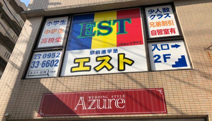 学習塾「エスト」の写真