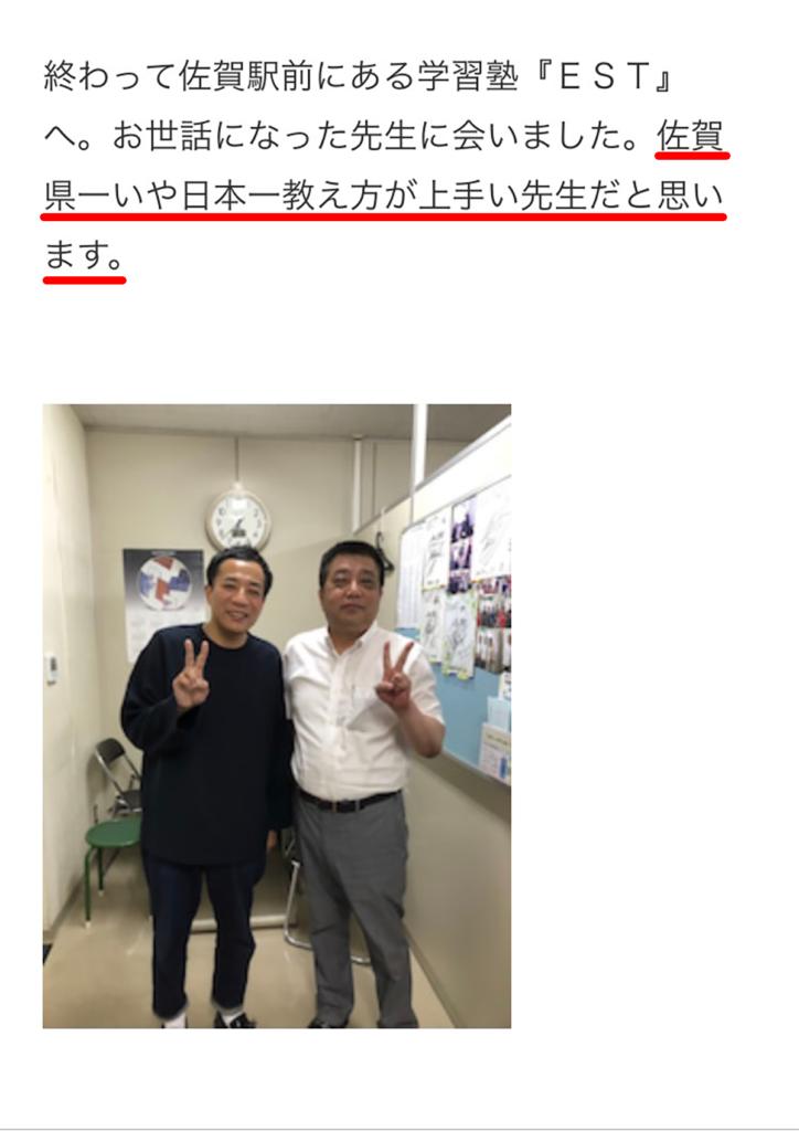 佐賀で育ったナイツ・塙宣之さんが「エスト」に遊びに来てくれた時の写真