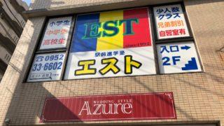 佐賀駅前の学習塾「エスト(EST)」の外観