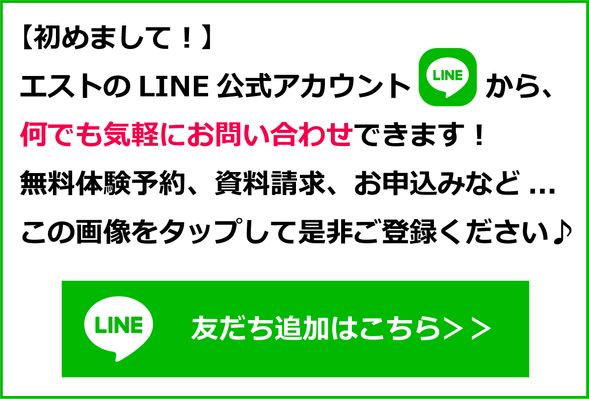 エストのLINE簡単登録の画像