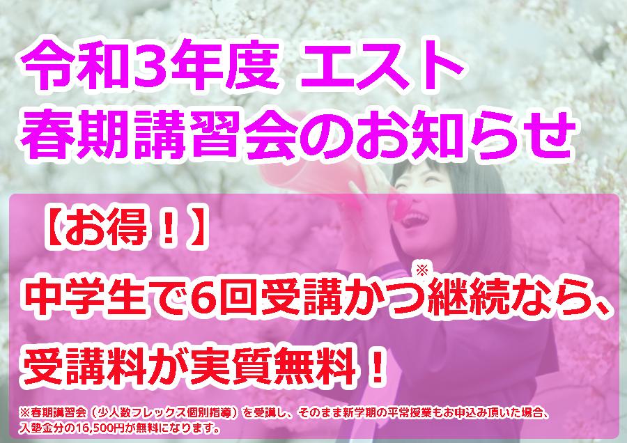 佐賀駅前の学習塾「エスト(EST)」令和3年度 春期講習会のお知らせ