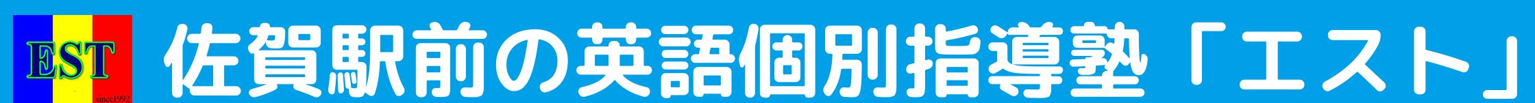 佐賀市・佐賀駅前の英語個別指導塾「エスト」
