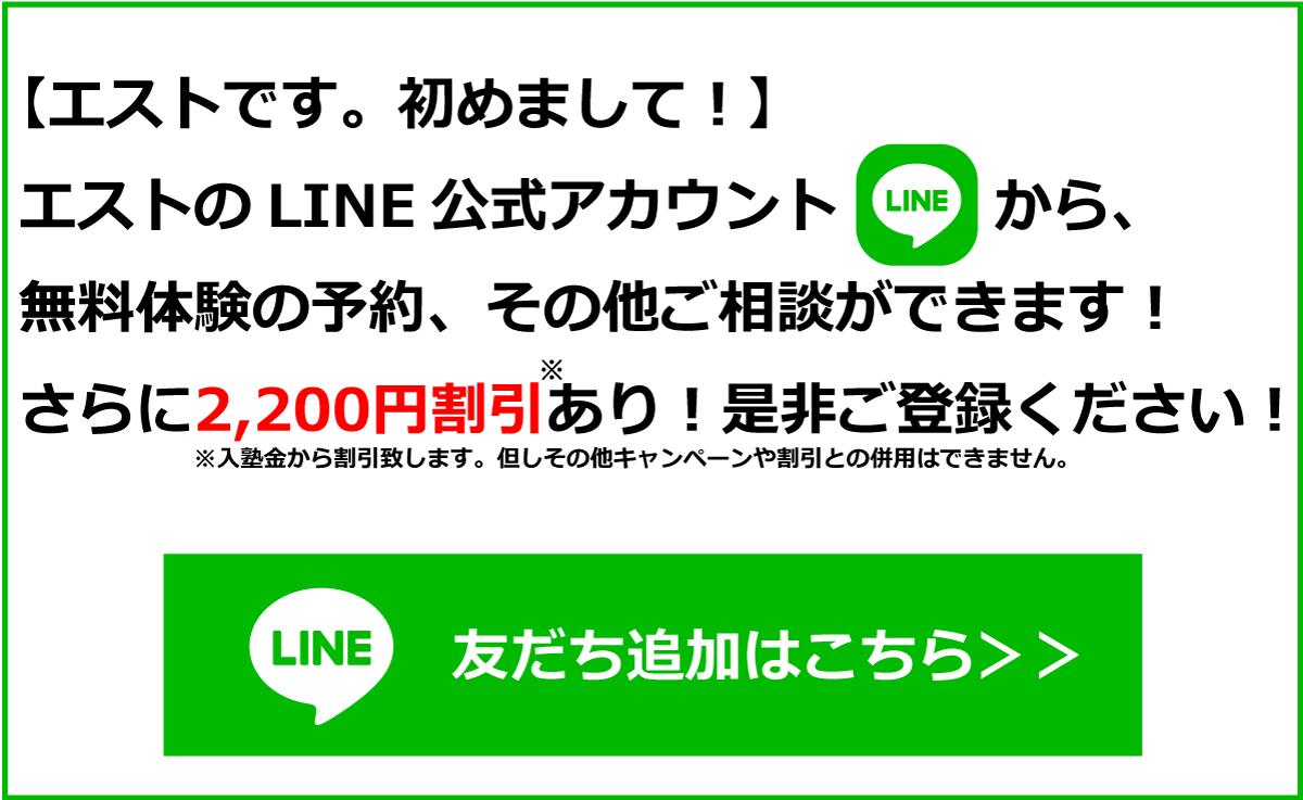 エストLINE登録はこちら。入塾金2,200円割引あり。