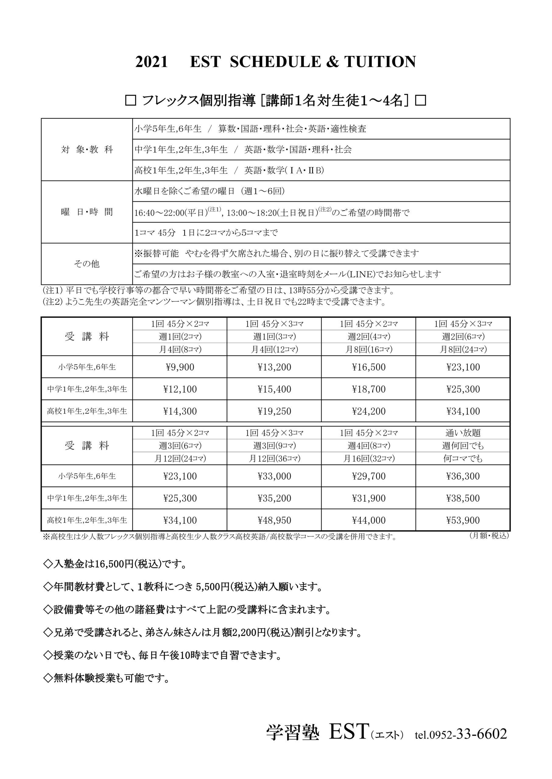 フレックス個別指導のコース内容・料金表